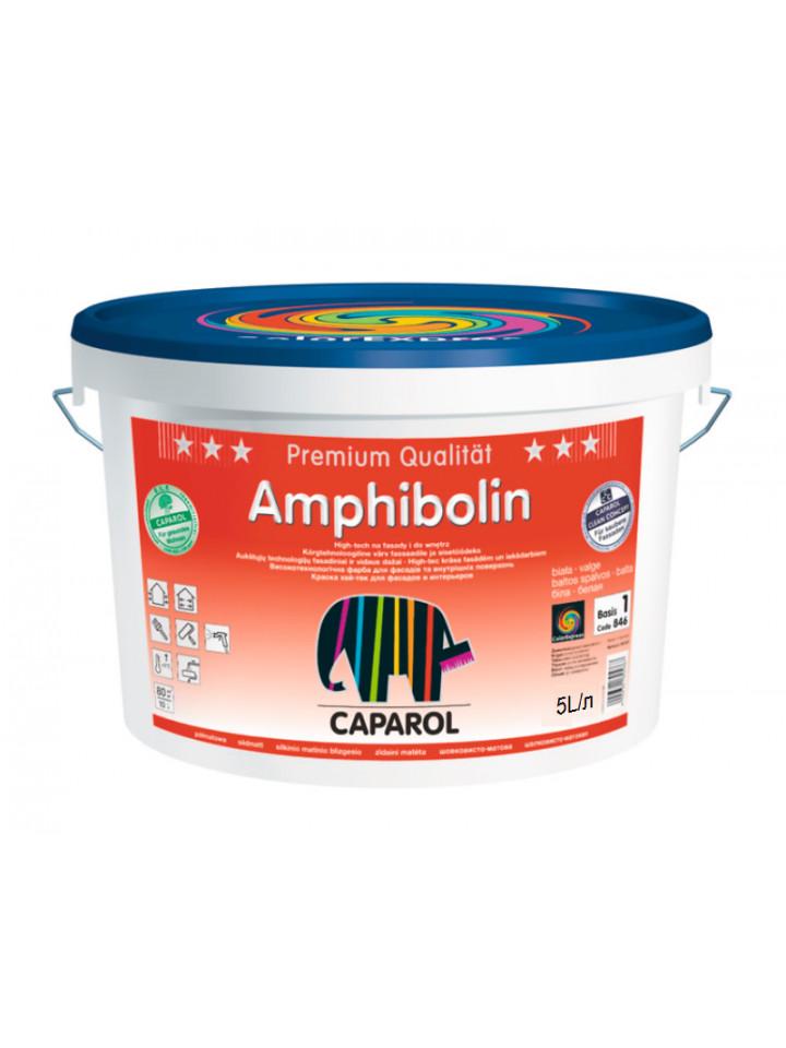 Краска латексная CAPAROL AMPHIBOLIN фасадная  2,5л белый (база В1)