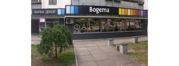Студія фарб та декору Bogema